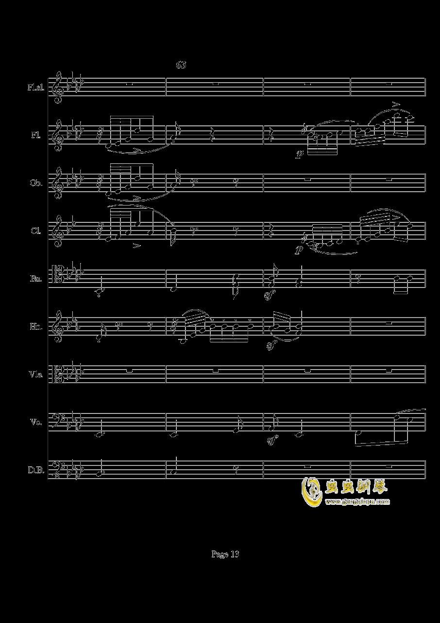 奏鸣曲之交响钢琴谱 第13页