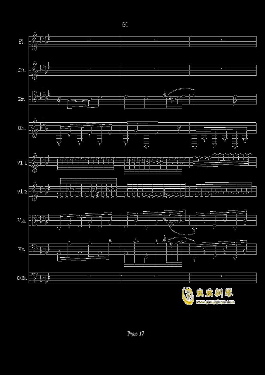 奏鸣曲之交响钢琴谱 第17页
