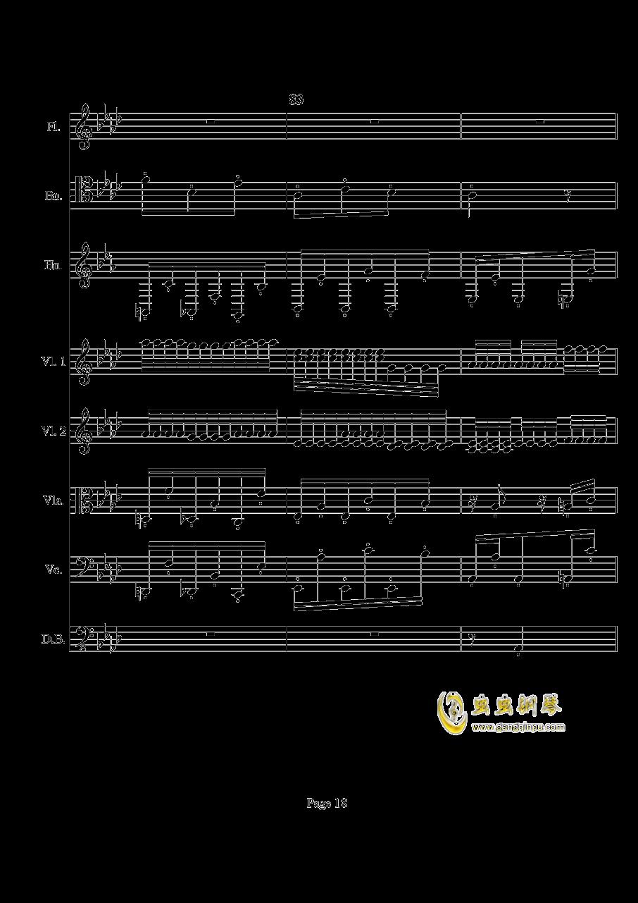 奏鸣曲之交响钢琴谱 第18页