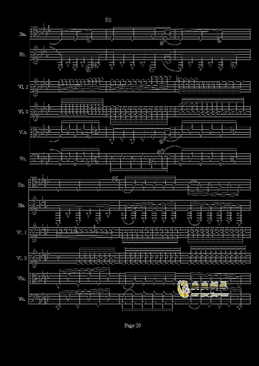 奏鸣曲之交响钢琴谱 第20页