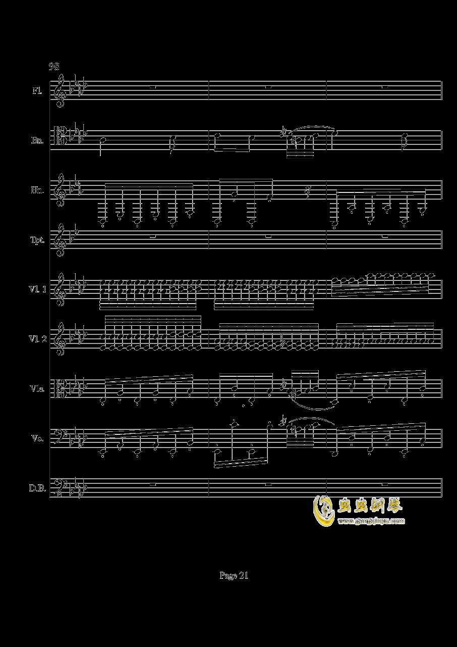奏鸣曲之交响钢琴谱 第21页