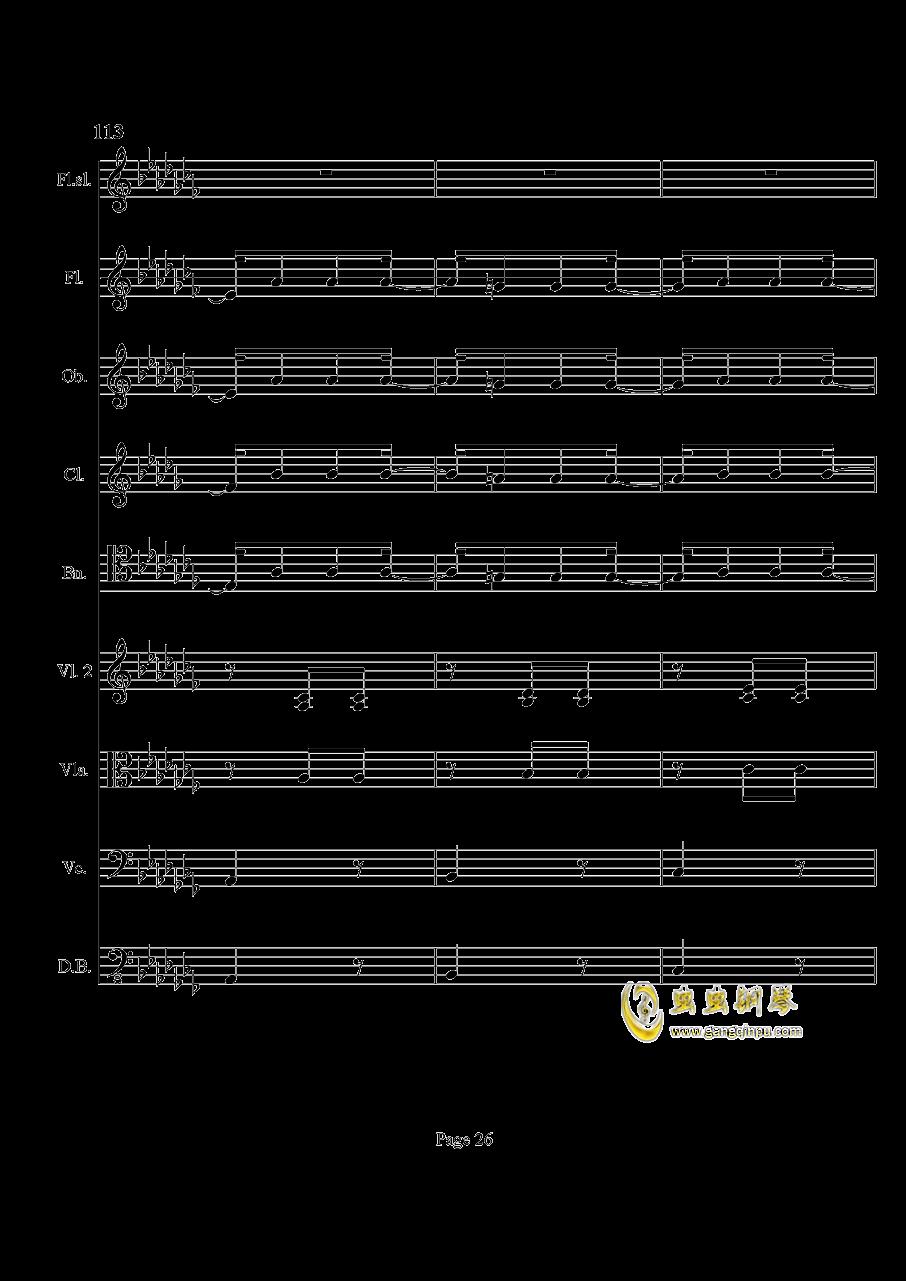 奏鸣曲之交响钢琴谱 第26页