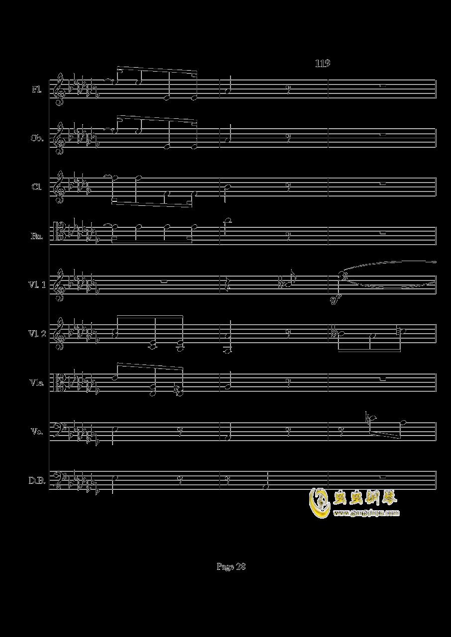 奏鸣曲之交响钢琴谱 第28页