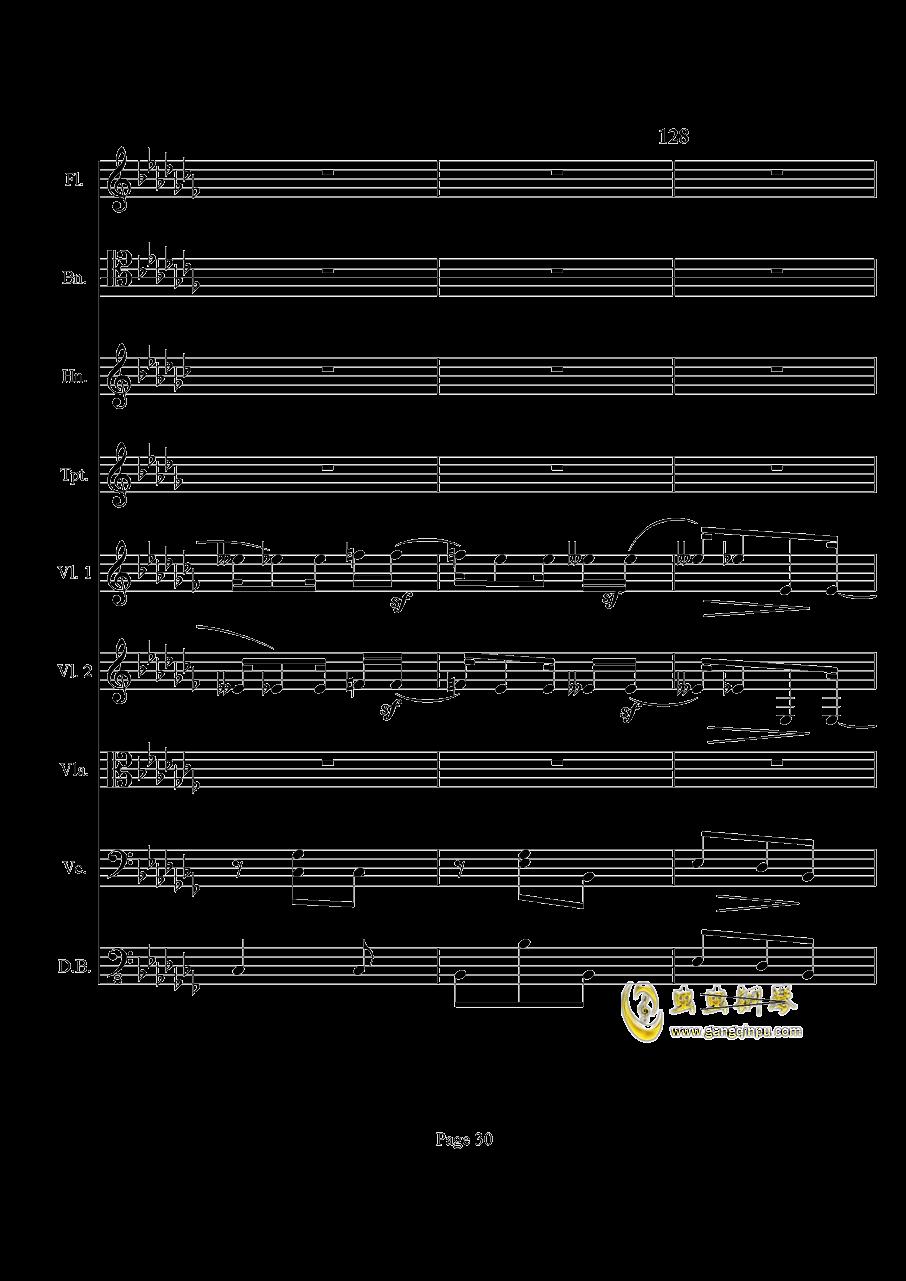 奏鸣曲之交响钢琴谱 第30页