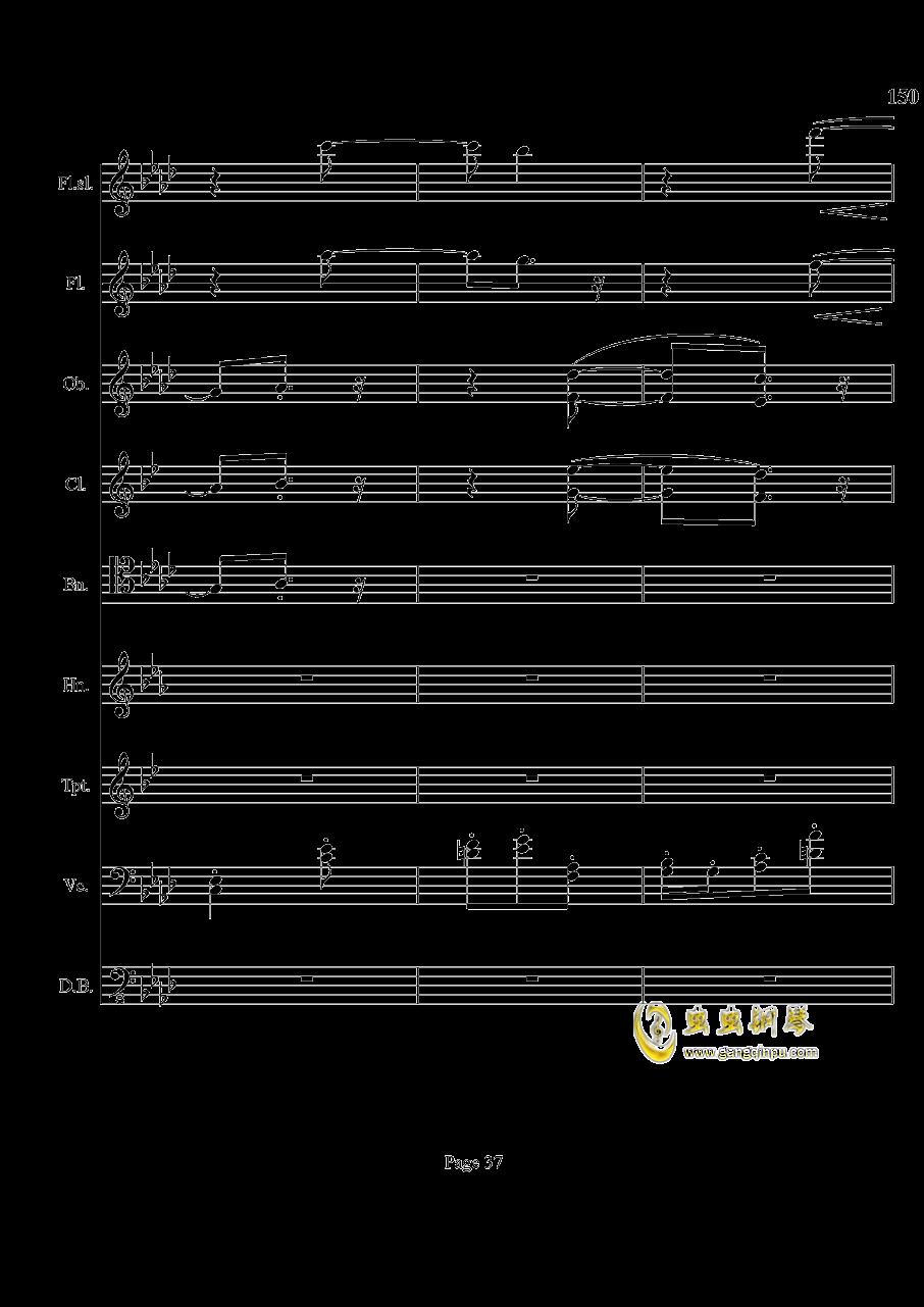 奏鸣曲之交响钢琴谱 第37页