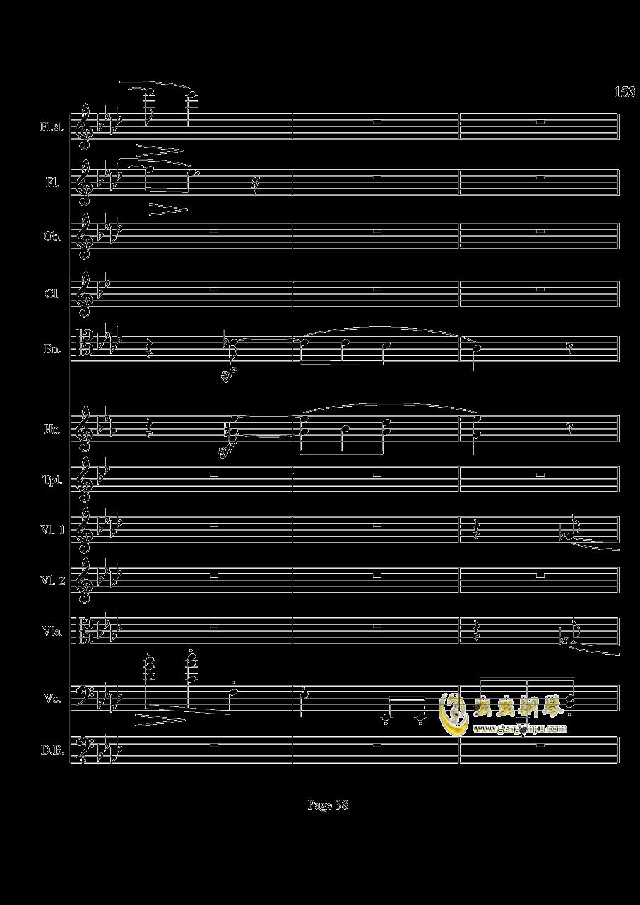 奏鸣曲之交响钢琴谱 第38页