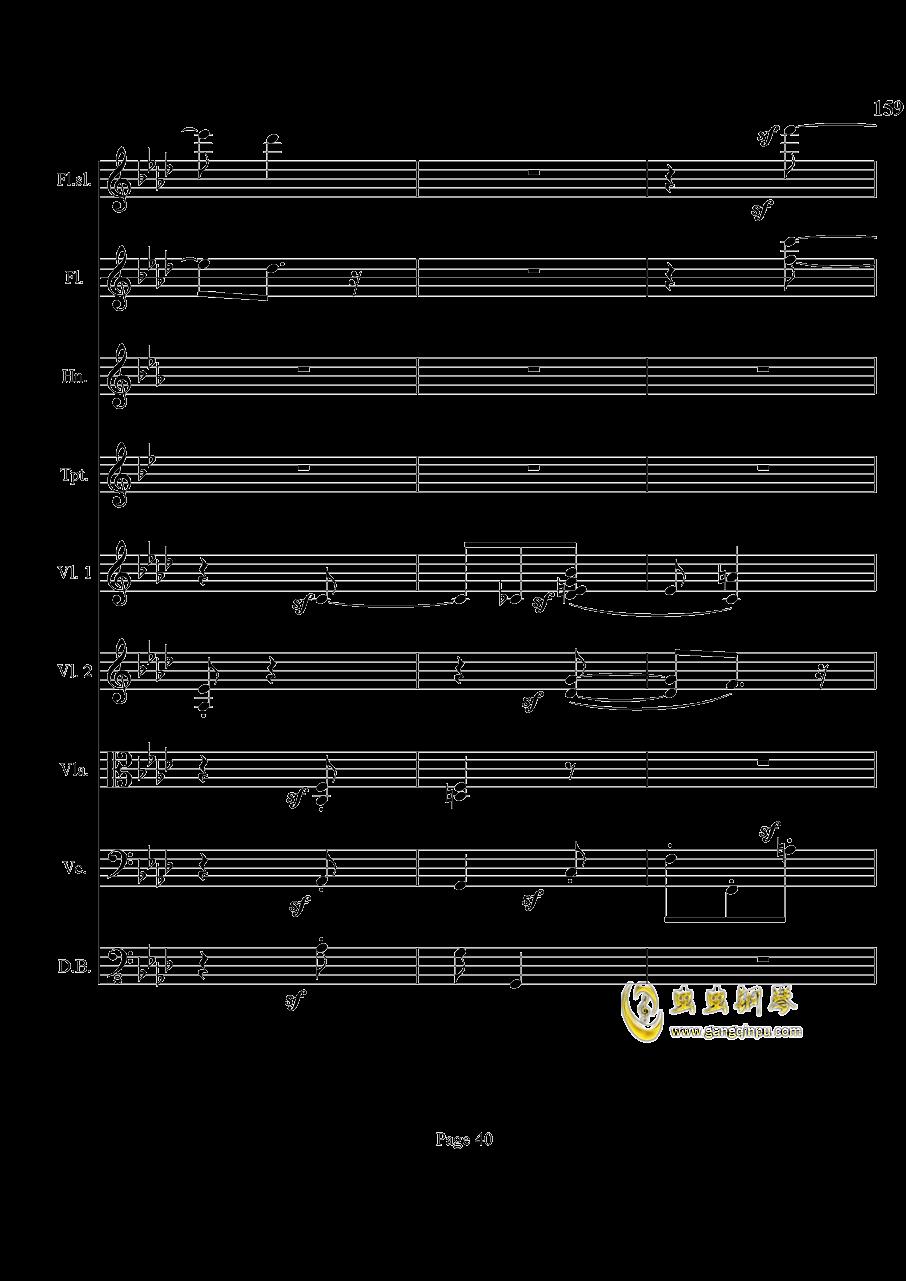 奏鸣曲之交响钢琴谱 第40页