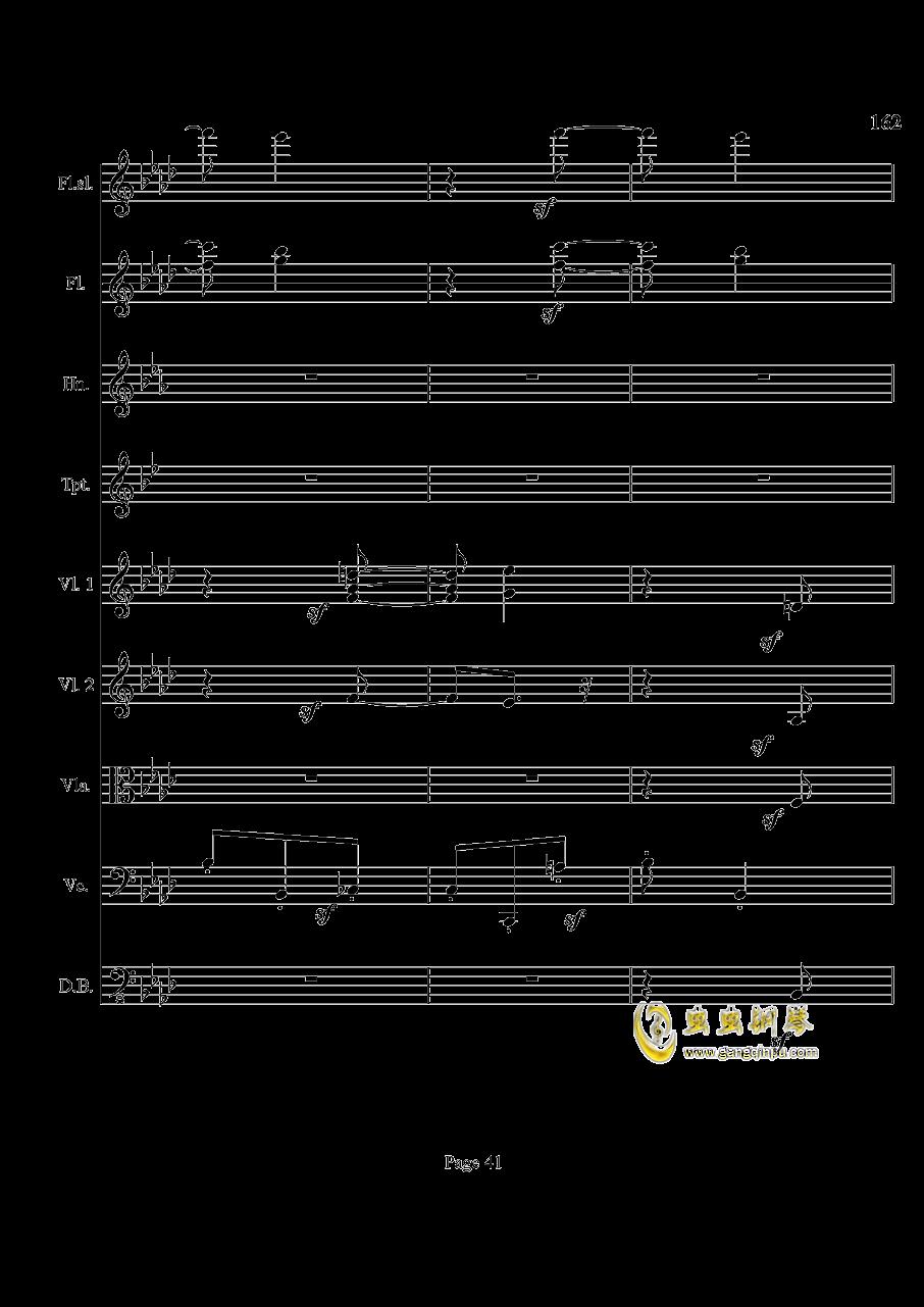 奏鸣曲之交响钢琴谱 第41页