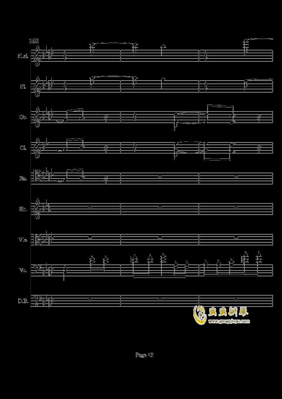 奏鸣曲之交响钢琴谱 第43页