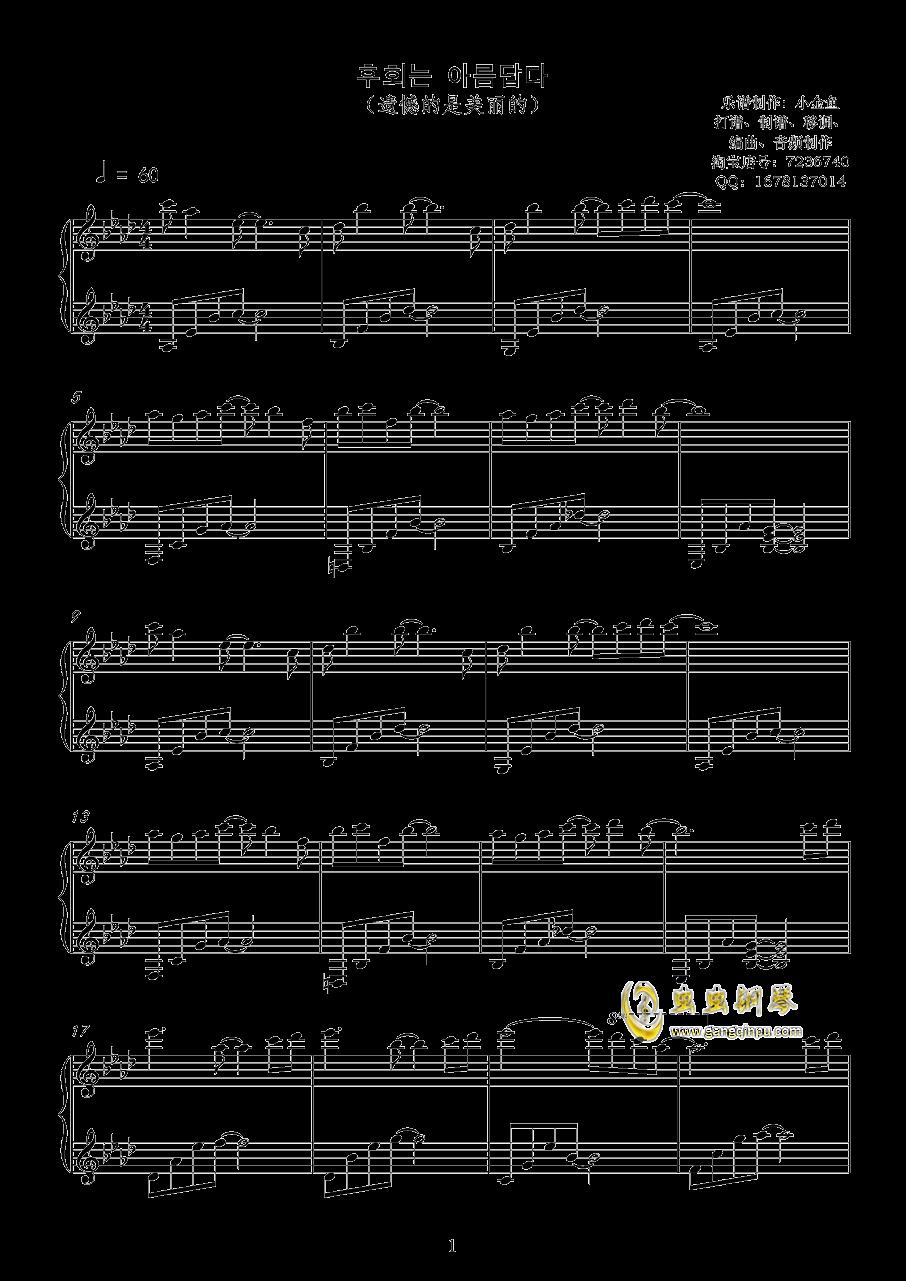 遗憾的是美丽的钢琴谱 第1页