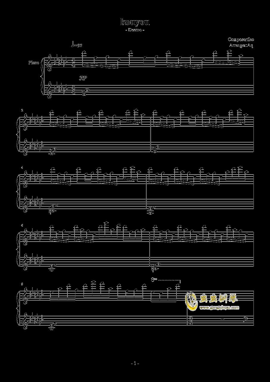 kouyou钢琴谱 第1页