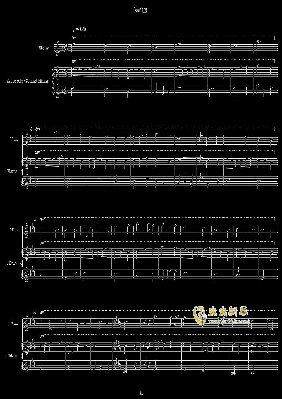 潘朵拉之心钢琴谱 第1页