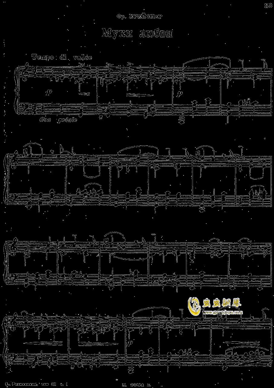 爱的悲伤钢琴谱 第1页
