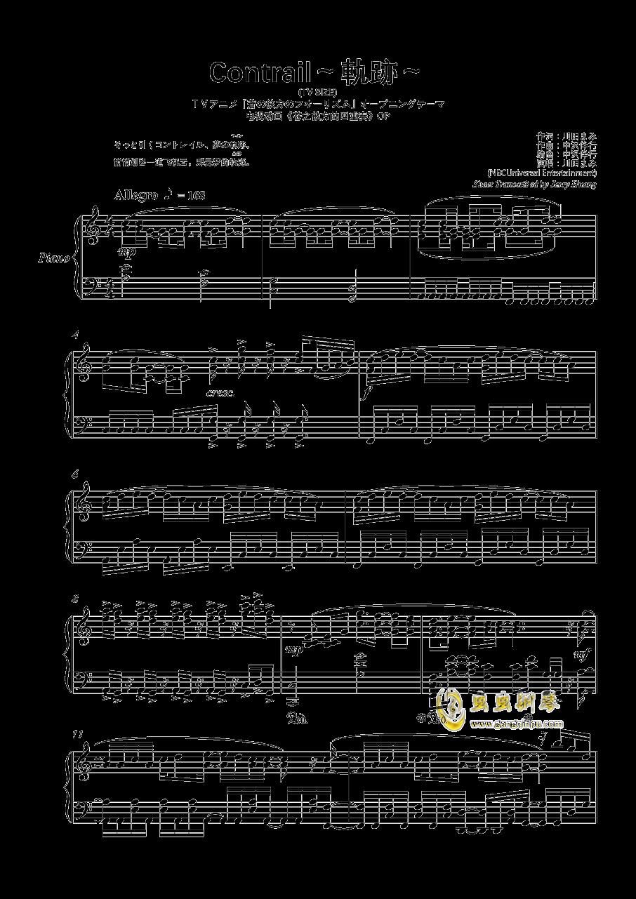 ail 轨迹 钢琴谱, OP Contrail 轨迹 钢琴谱网, 苍之彼方的四重奏