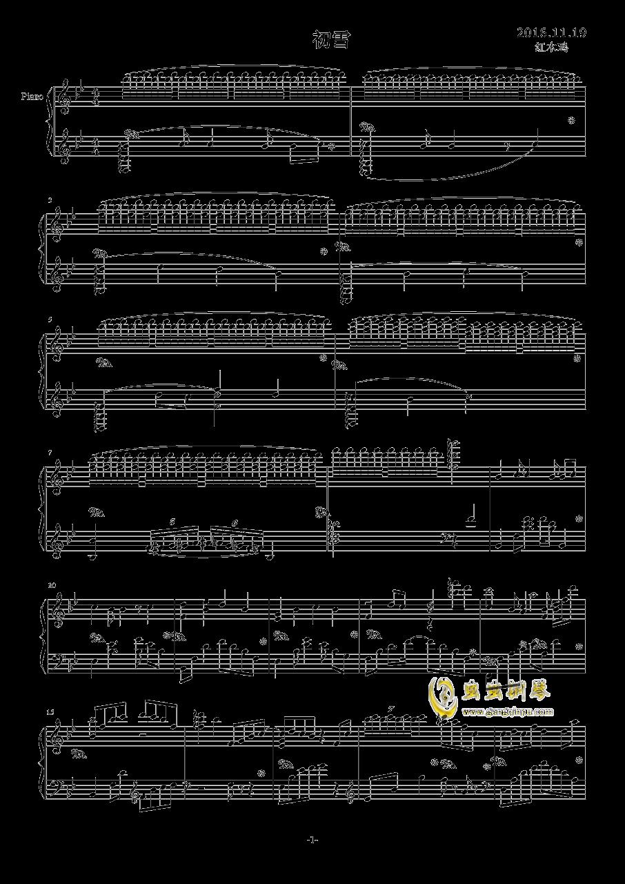 初雪-exo钢琴谱 第1页