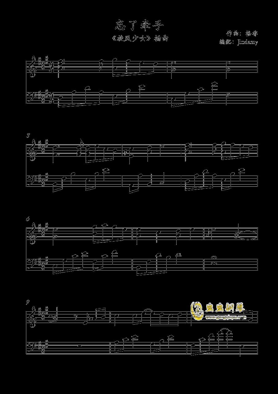忘了牵手钢琴谱 第1页