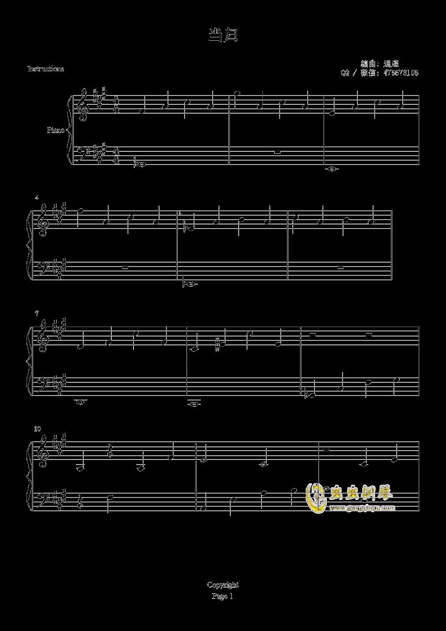 当归,当归钢琴谱,当归钢琴谱网,当归钢琴谱大全,虫虫钢琴谱下载