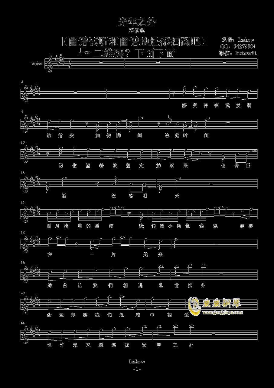 光年之外钢琴谱 第1页