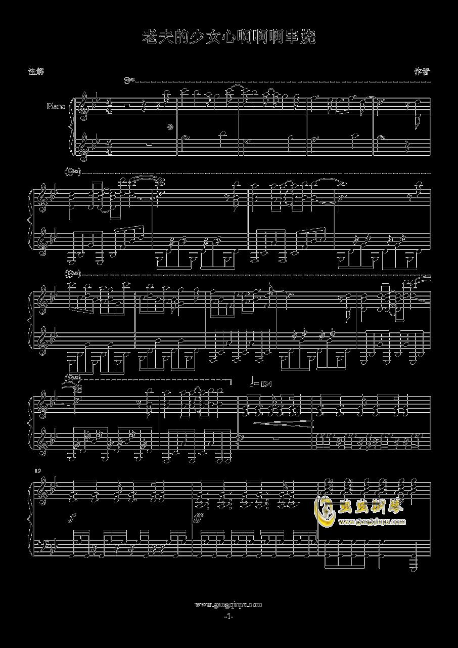 甲铁城的卡巴内瑞钢琴谱 第1页