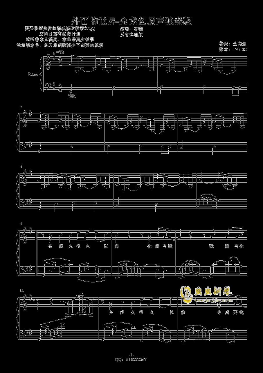 外面的世界钢琴谱 第1页
