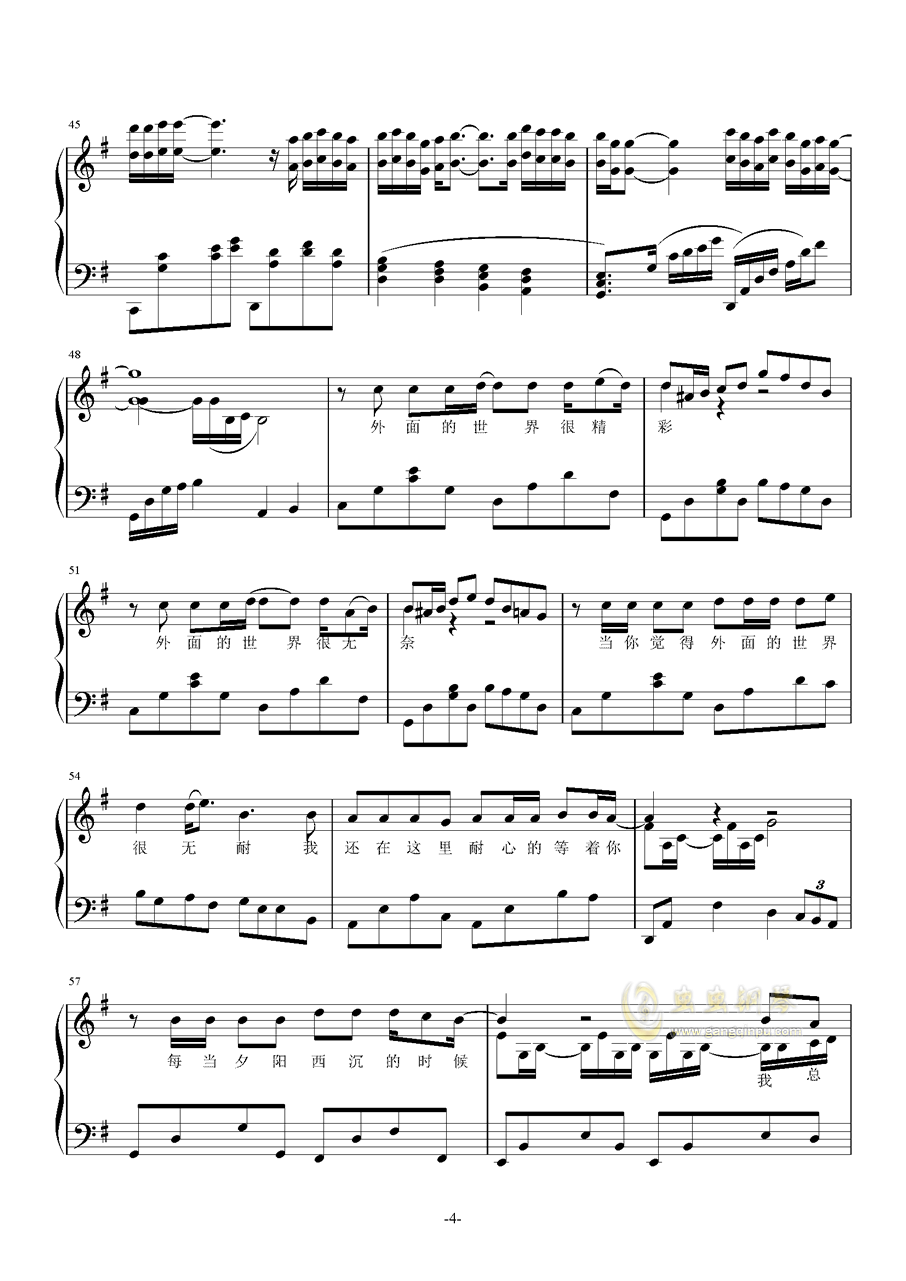外面的世界钢琴谱 第4页