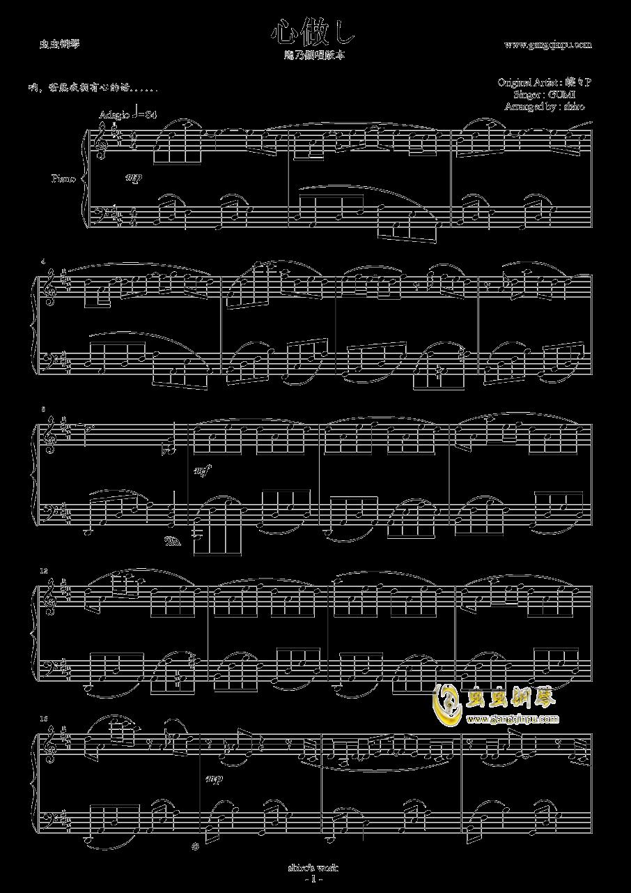 鹿乃钢琴谱 第1页