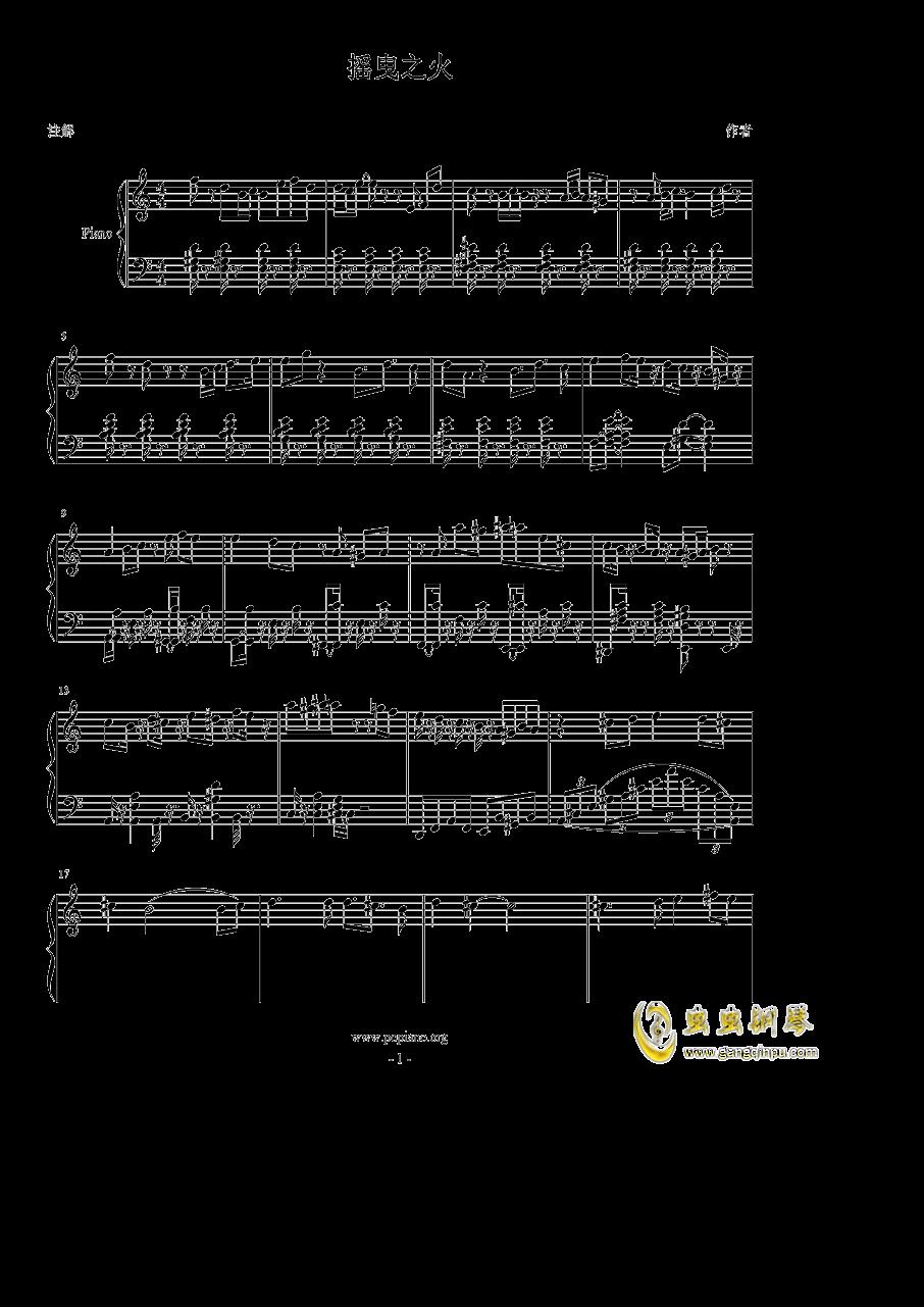 摇曳之火钢琴谱 第1页