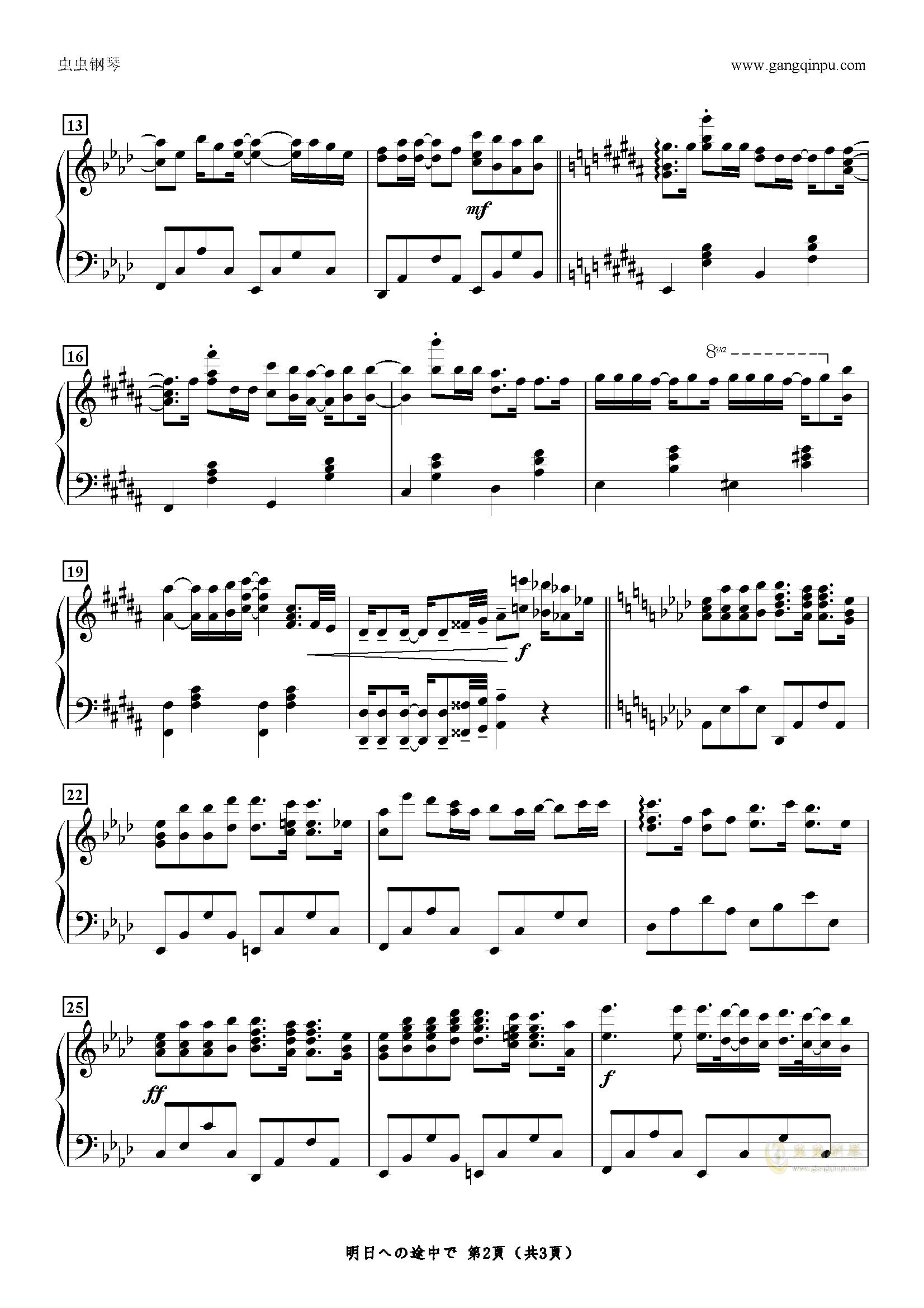 明日への扉钢琴简谱