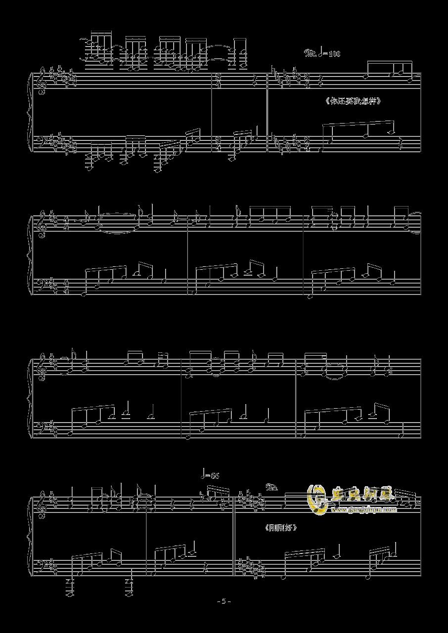 薛之谦金曲串烧钢琴谱 第5页