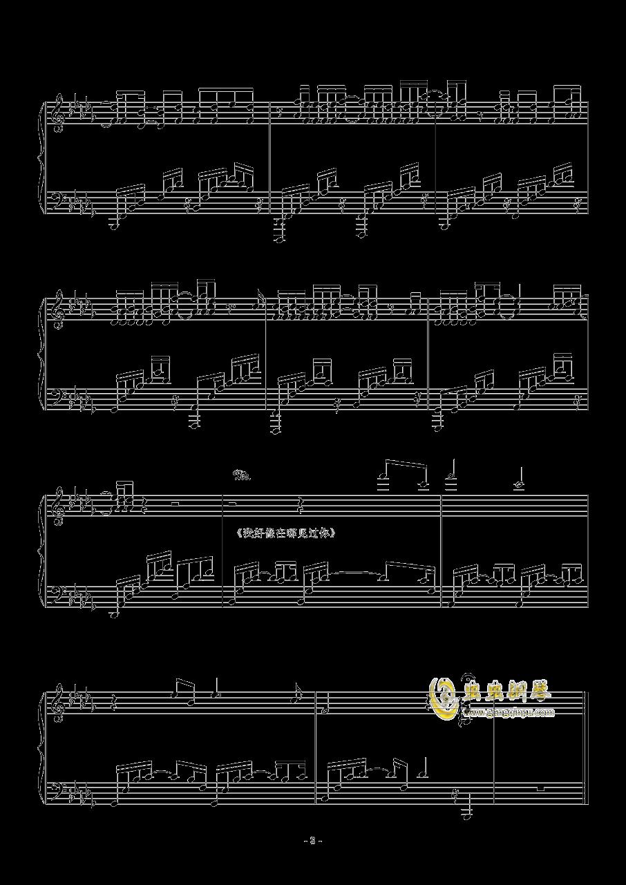 薛之谦金曲串烧钢琴谱 第8页