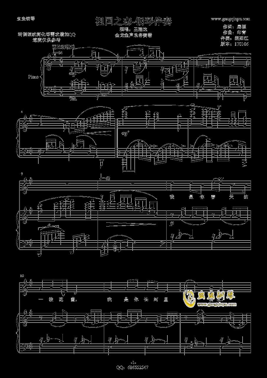 祖国之恋钢琴谱 第1页