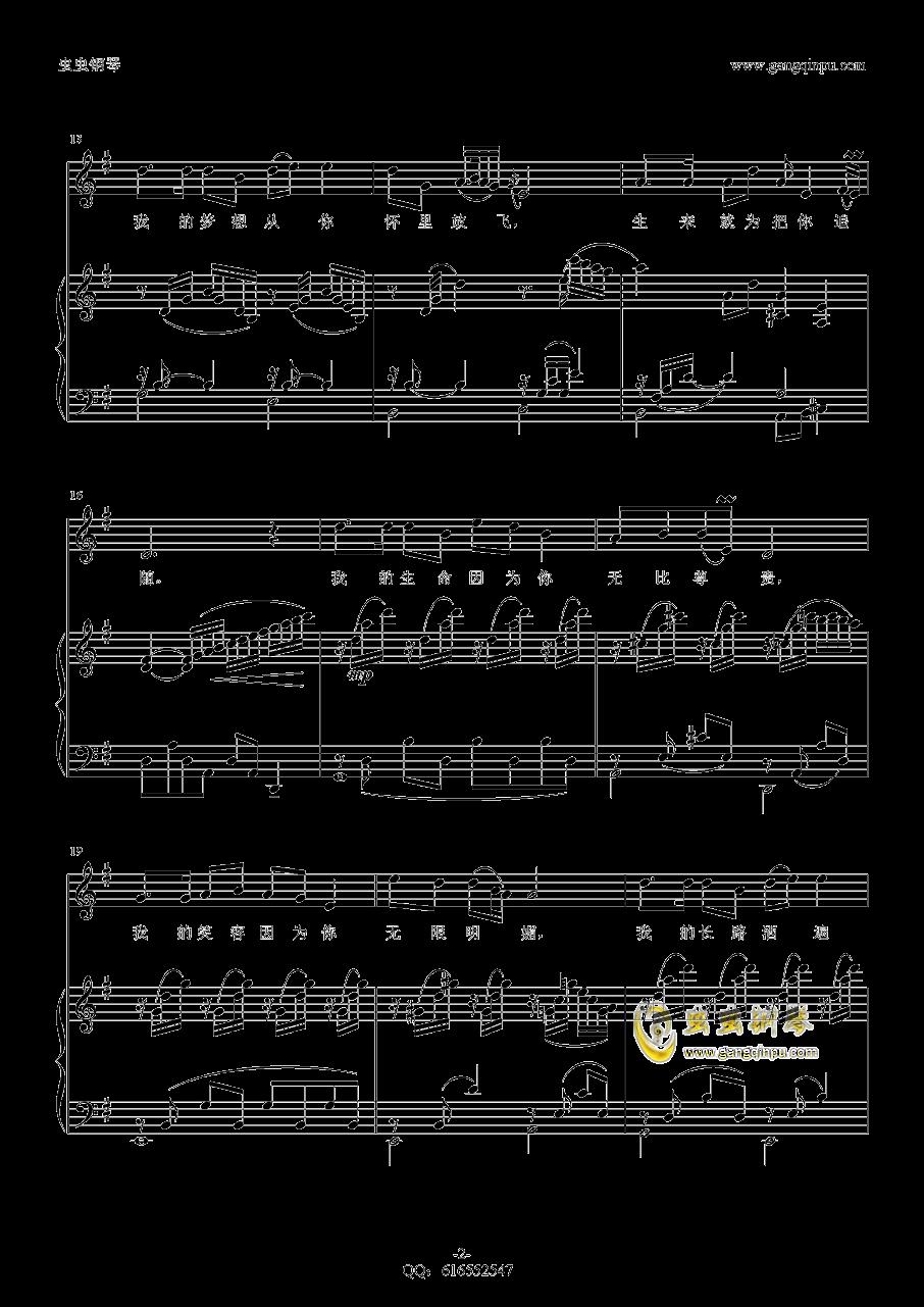祖国之恋钢琴谱 第2页