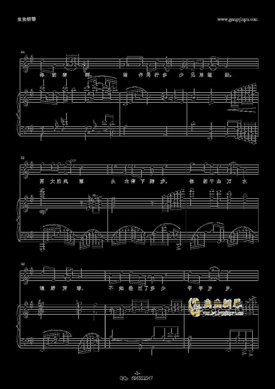 祖国之恋钢琴谱 第3页