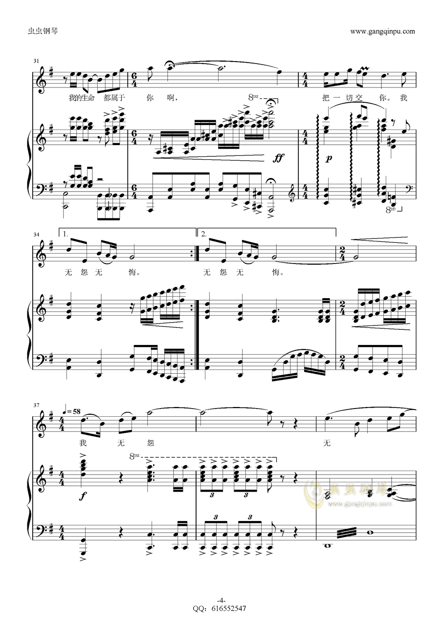 祖国之恋钢琴谱 第4页