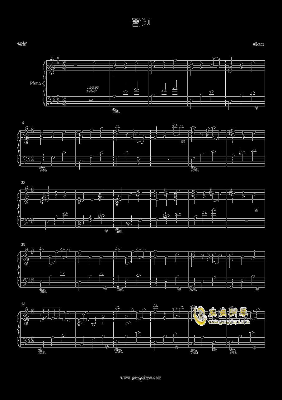 雪印(总谱)钢琴谱 第1页