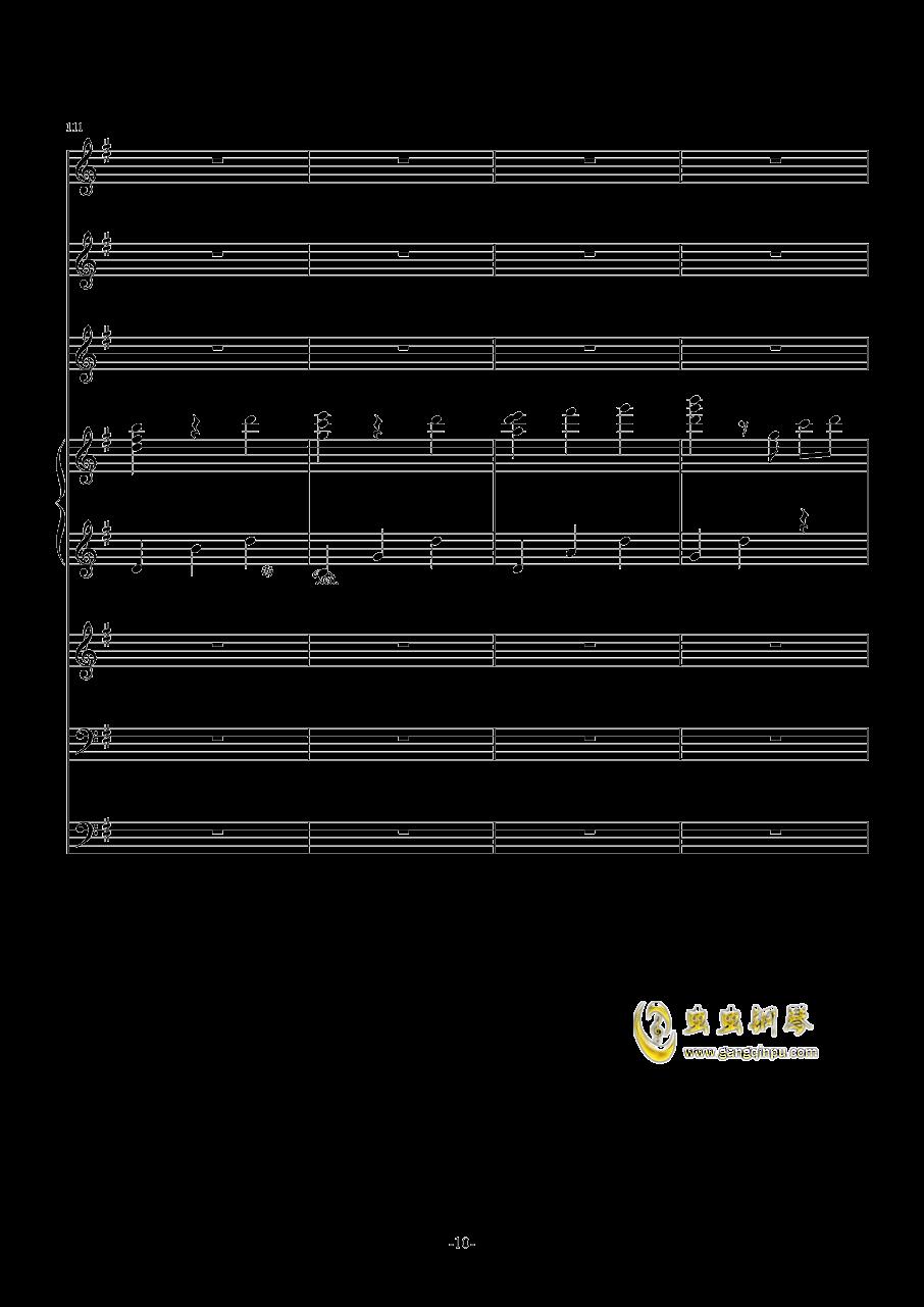 雪印(总谱)钢琴谱 第10页