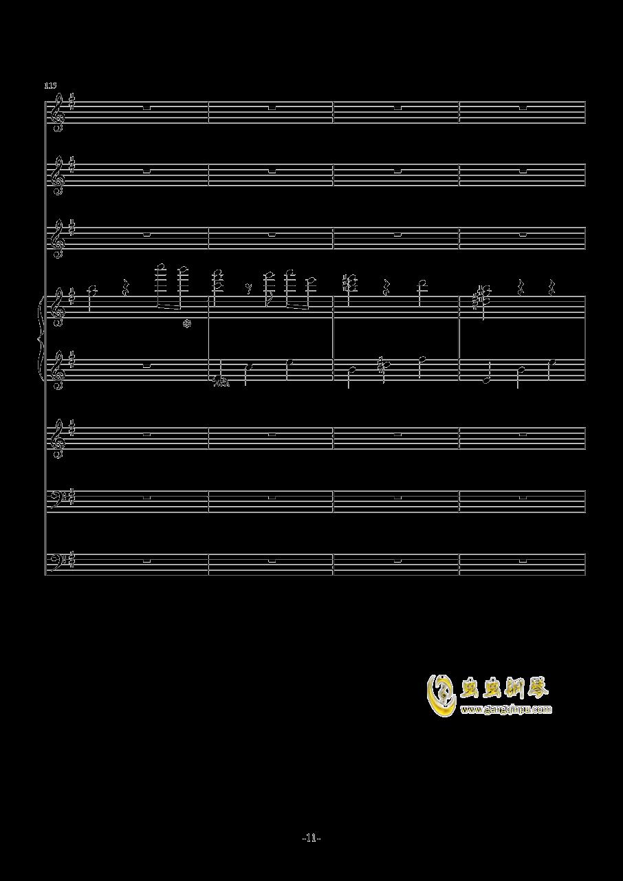雪印(总谱)钢琴谱 第11页