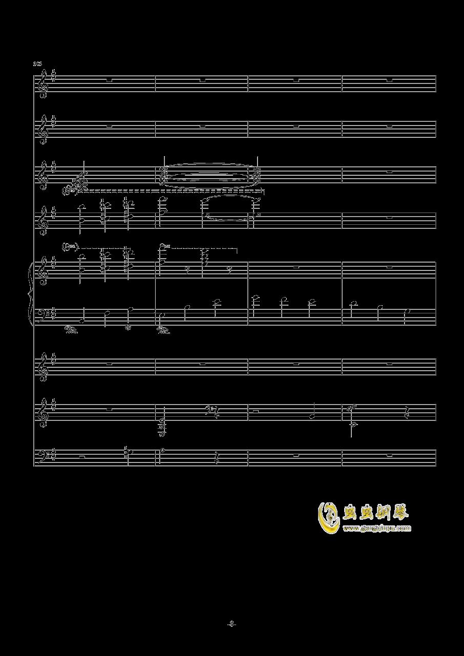 雪印(总谱)钢琴谱 第8页