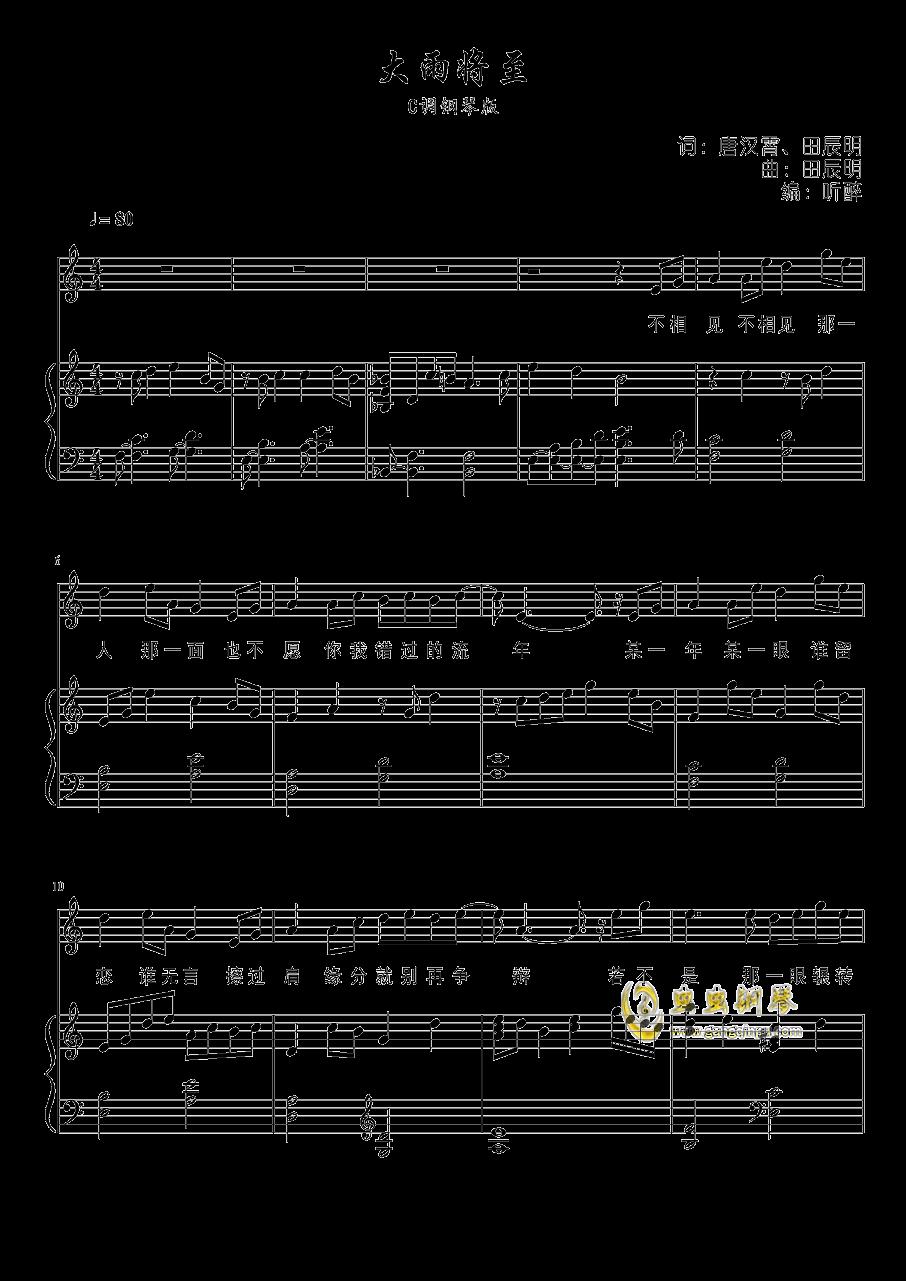 大雨将至钢琴谱 第1页