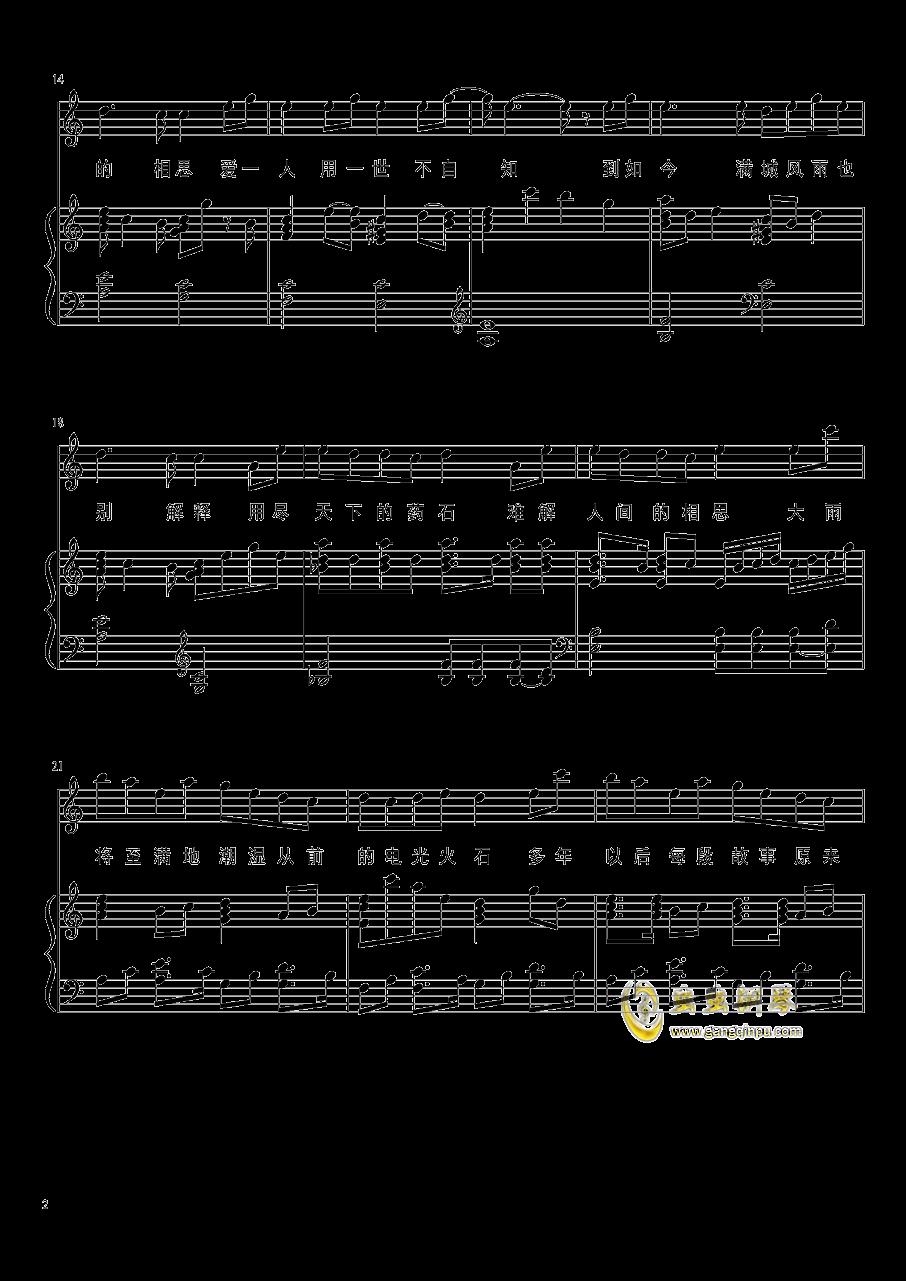 大雨将至钢琴谱 第2页