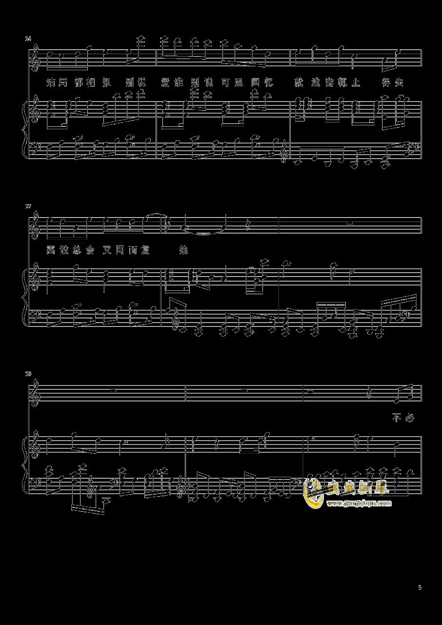 大雨将至钢琴谱 第3页