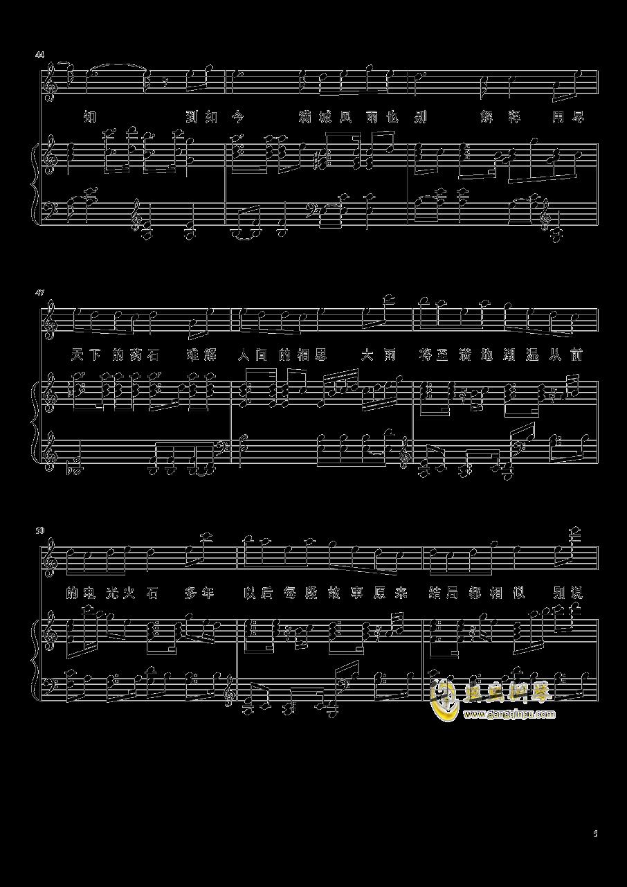 大雨将至钢琴谱 第5页