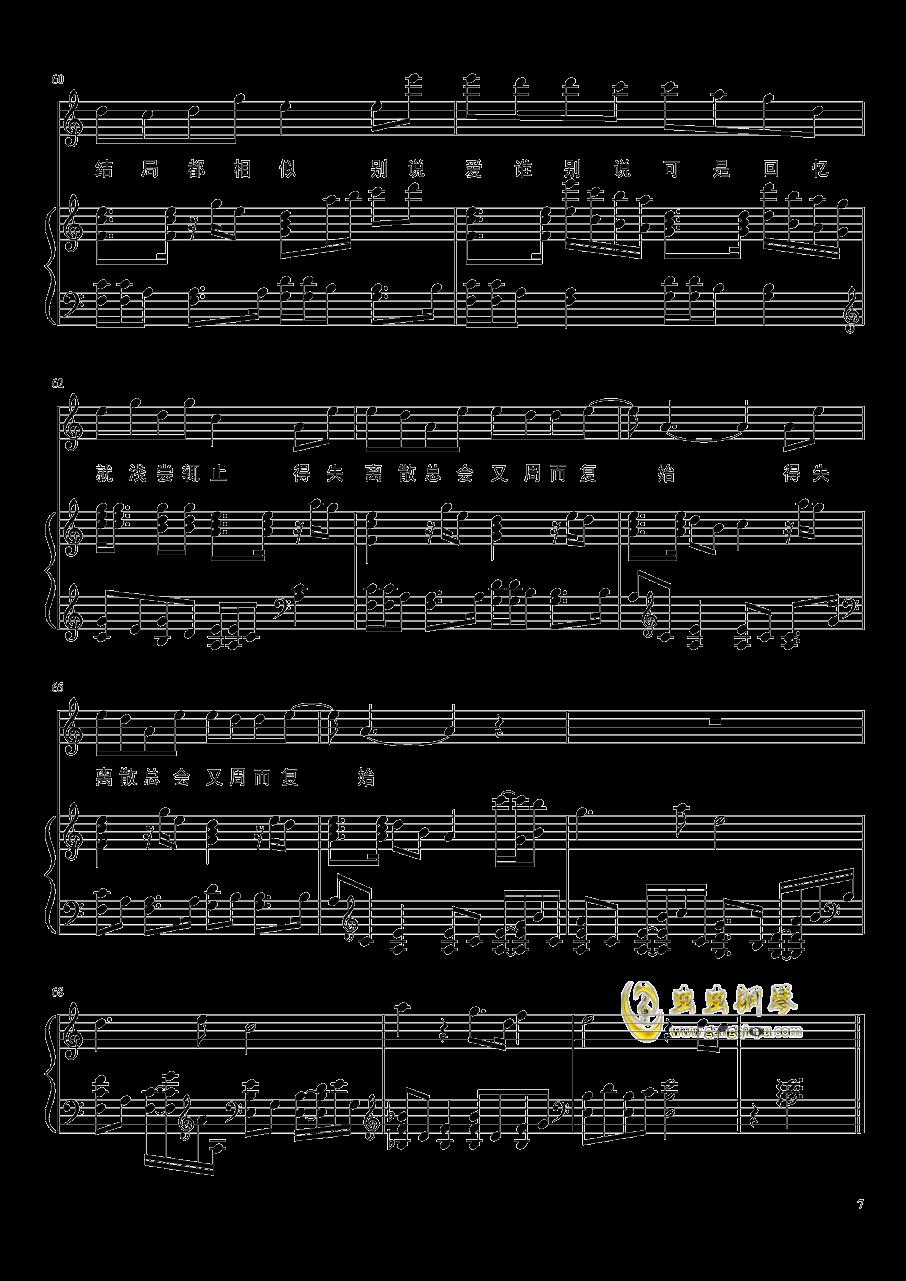 大雨将至钢琴谱 第7页