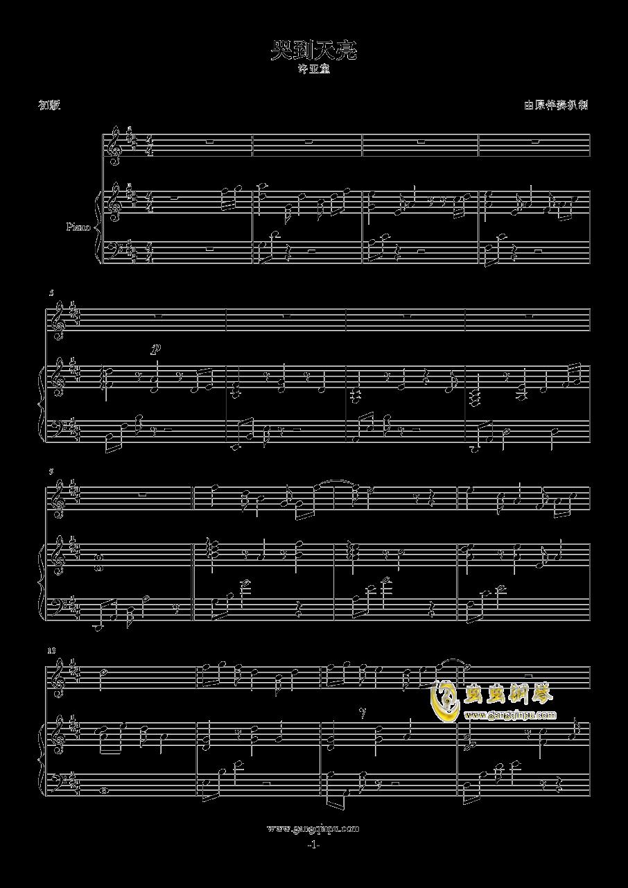 哭到天亮钢琴谱 第1页