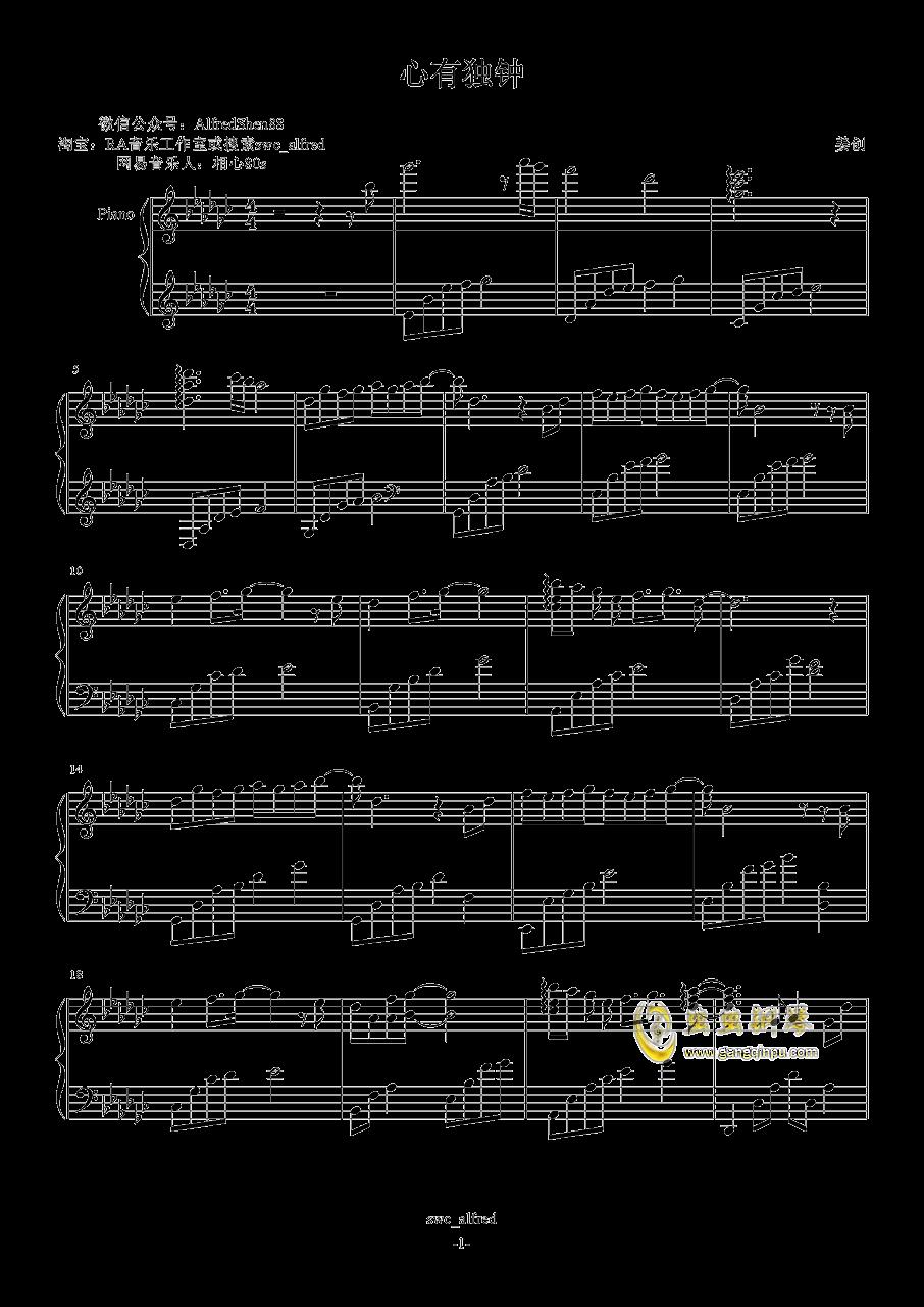 心有独钟钢琴谱 第1页