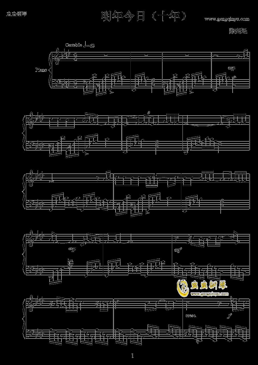 明年今日钢琴谱 第1页
