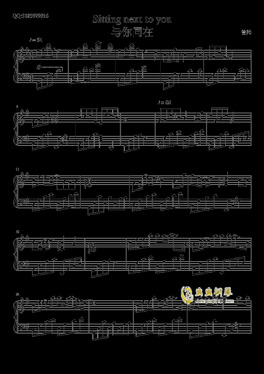 与你同在钢琴谱 第1页
