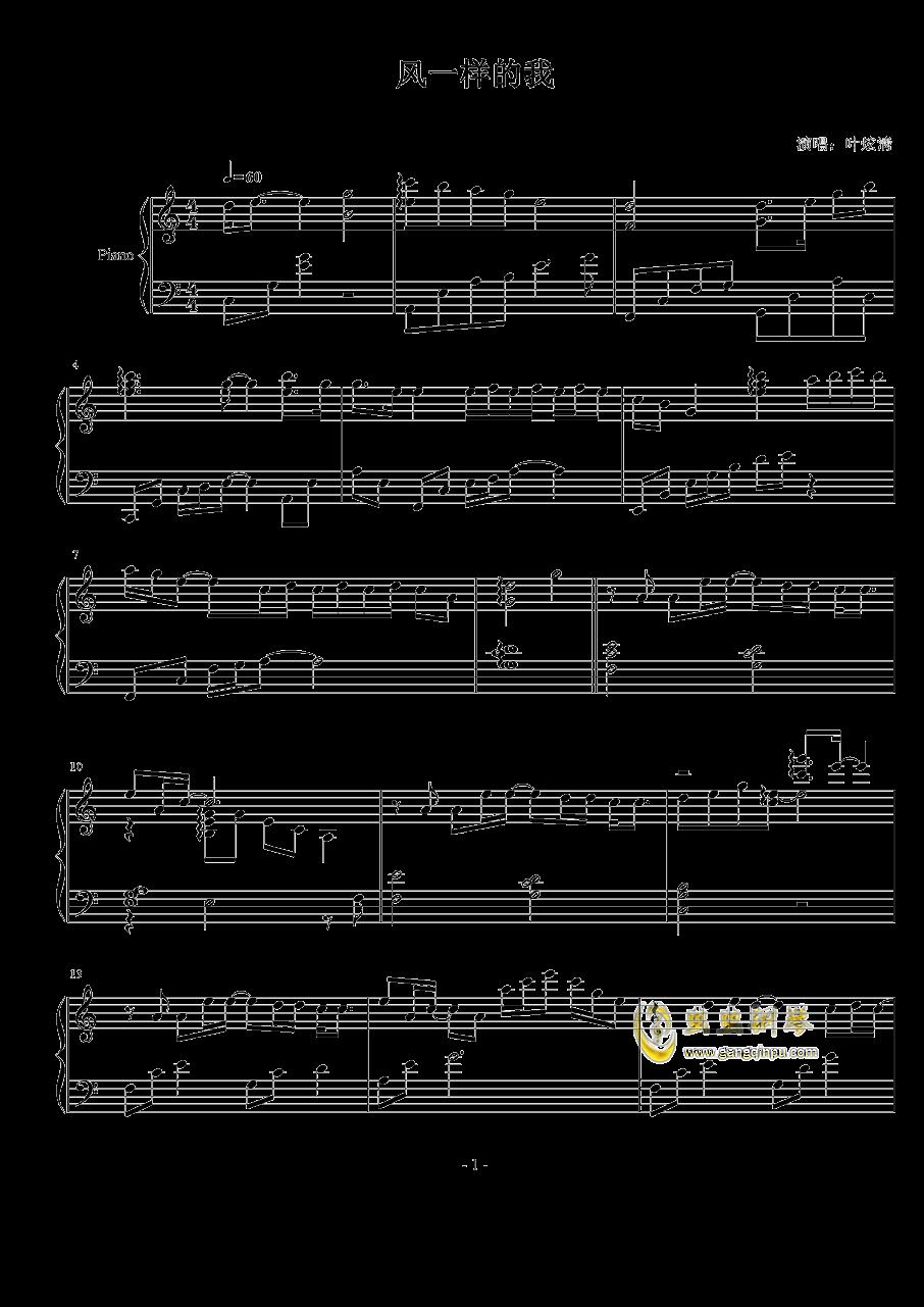 风一样的我钢琴谱 第1页