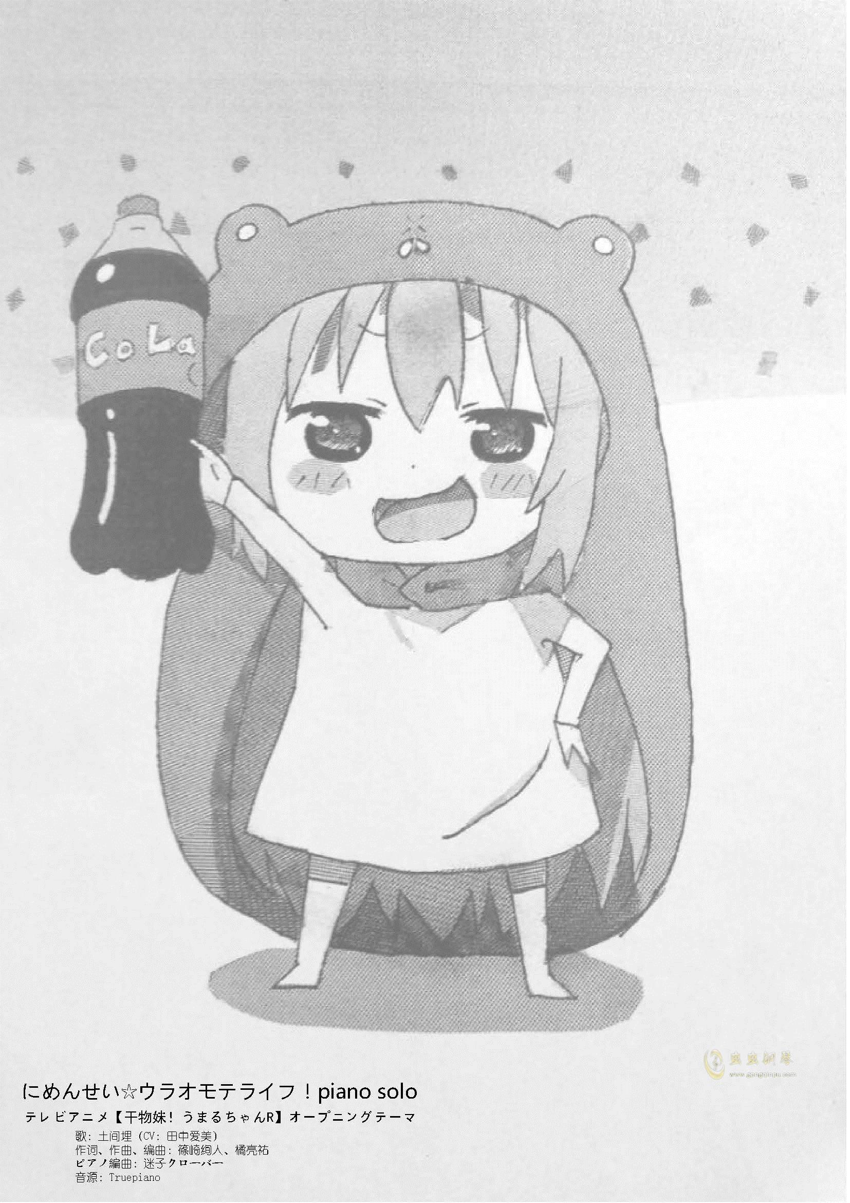 にめんせい☆ウラオモテライフ!钢琴谱 第2页