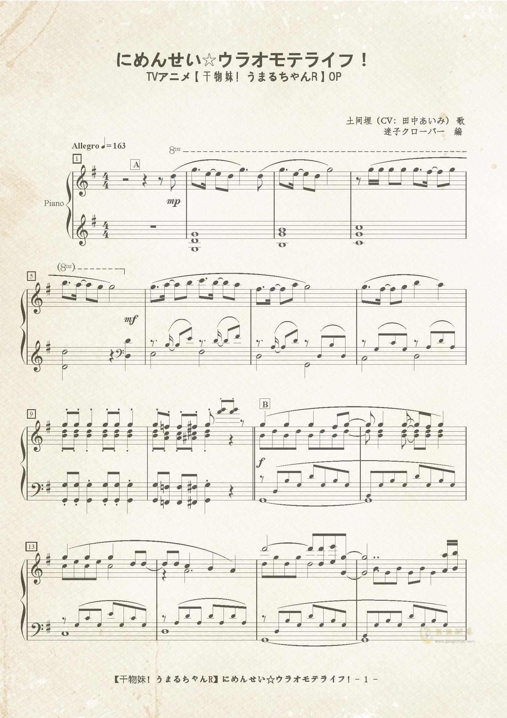 にめんせい☆ウラオモテライフ!钢琴谱 第3页